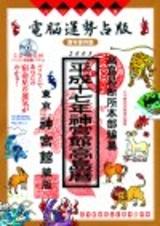 [表紙]平成十七年神宮館高島暦 電脳運勢占版