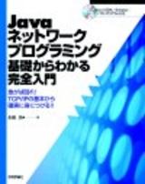 [表紙]Javaネットワークプログラミング 基礎からわかる完全入門