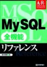 [表紙]MySQL 全機能リファレンス