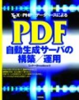 [表紙][TeX+PHP+データベースによる]PDF自動生成サーバの構築/運用