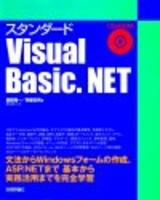 [表紙]スタンダード Visual Basic.NET