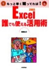 [表紙]Excle2003 誰でも使える活用術