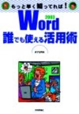 [表紙]Word2003 誰でも使える活用術