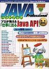 [表紙]Java Professional ハンドブック