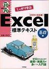 [表紙]例題30+演習問題70でしっかり学ぶ Excel標準テキスト[基礎編]Excel2003対応版