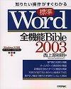 [表紙]知りたい操作がすぐわかる [標準] Word 2003 全機能 Bible