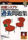 [表紙]平成16年度 【春期】 初級シスアド パーフェクトラーニング 過去問題集
