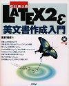 [表紙][改訂第3版] LaTeX2ε 美文書作成入門