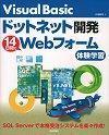 [表紙]Visual Basic ドットネット開発 14日間でWebフォーム体験学習