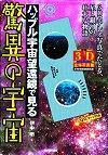 [表紙][3D立体写真館]ハッブル宇宙望遠鏡で見る 驚異の宇宙
