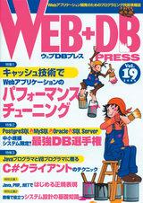 [表紙]WEB+DB PRESS Vol.19