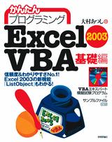 [表紙]かんたんプログラミング Excel 2003 VBA 基礎編