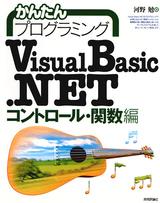 [表紙]かんたんプログラミング Visual Basic .NET [コントロール・関数編]