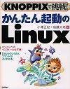 [表紙]KNOPPIXで挑戦!かんたん起動のLinux