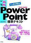 [表紙]例題30+演習問題70でしっかり学ぶ PowerPoint 標準テキスト 2003対応版