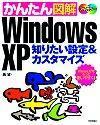 [表紙]かんたん図解 Windows XP 知りたい設定&カスタマイズ