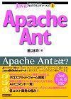 [表紙]Javaプログラミングツールズ1 Apache Ant
