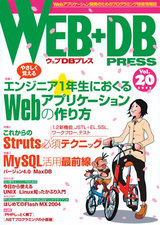 [表紙]WEB+DB PRESS Vol.20