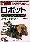 [表紙]PICマイコン+タミヤ工作セットでできる ロボット改造工作マニュアル(1) リモコンロボット・トリケラトプス