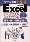 [表紙]パソコン教習1.2.3 Excel 仕事で使える関数基礎編 2003/2002/2000対応版