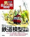 [表紙]鉄道模型作りに挑戦! 懐かしい昭和の市街風景を再現