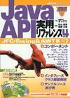 [表紙]Java API 実用リファレンス Vol.4 JFC/Swin