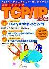 [表紙]スタートアップ TCP/IP 2004