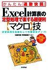 [表紙]Excel 計算表の定型処理で楽する超便利【マクロ】技