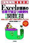 [表紙]Excel 計算表の仕事で役立つ超便利【関数】技