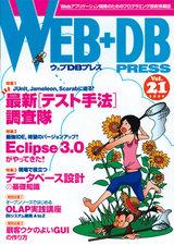 [表紙]WEB+DB PRESS Vol.21