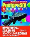 [表紙]改訂第4版 PC UNIXユーザのための PostgreSQL 完全攻略ガイド
