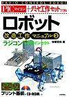 [表紙]PICマイコン+タミヤ工作セットでできる ロボット改造工作マニュアル(2) ラジコンロボット6足インセクト