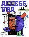 [表紙]ACCESS VBA 実用プログラミング[Access2003対応]