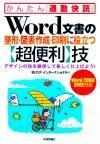 [表紙]Word文書の整形・図表作成・印刷に役立つ【超便利】技<Word 2003/2002対応>