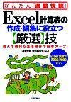 [表紙]Excel計算表の作成・編集に役立つ【厳選】技<Excel 2003/2002/2000対応>
