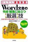 [表紙]Word文書の作成・編集に役立つ【厳選】技<Word 2003/2002対応>