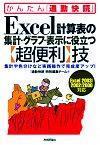 [表紙]Excel計算表の集計・グラフ・表示に役立つ【超便利】技<Excel 2003/2002/2000対応>