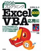 [表紙]かんたんプログラミング Excel2003 VBA 応用編