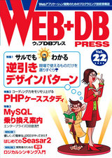[表紙]WEB+DB PRESS Vol.22