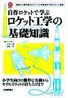 [表紙]自作ロケットで学ぶ ロケット工学の基礎知識