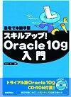 [表紙]自宅で体験学習 スキルアップ!Oracle10g 入門