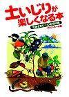 [表紙]土いじりが楽しくなる本 〜生物を育む土の実用知識〜