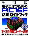 [表紙]改訂版 電子工作のための PIC16F活用ガイドブック