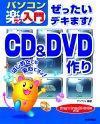 [表紙]ぜったいデキます!CD&DVD作り