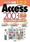 [表紙]パソコン教習1-2-3 Access 2003 リレーショナルデータベース編