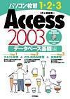 [表紙]パソコン教習1-2-3 Access 2003 データベース基礎編