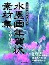 [表紙]中国一流画家による 水墨画年賀状素材集