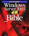[表紙]Windows Server 2003 必携Bible
