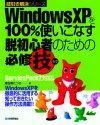 [表紙]WindowsXPを100%使いこなす 脱初心者のための必修技