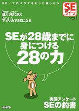 [表紙]SEライフVol.1-SEが28歳までに身につける28の力
